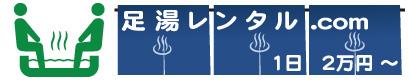 足湯レンタル.com 1日2万円~